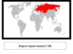 Карта стран-членов СЭВ