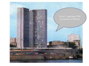 Штаб – квартира СЭВ находилась в Москве