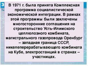 В 1971 г. была принята Комплексная программа социалистической экономической и