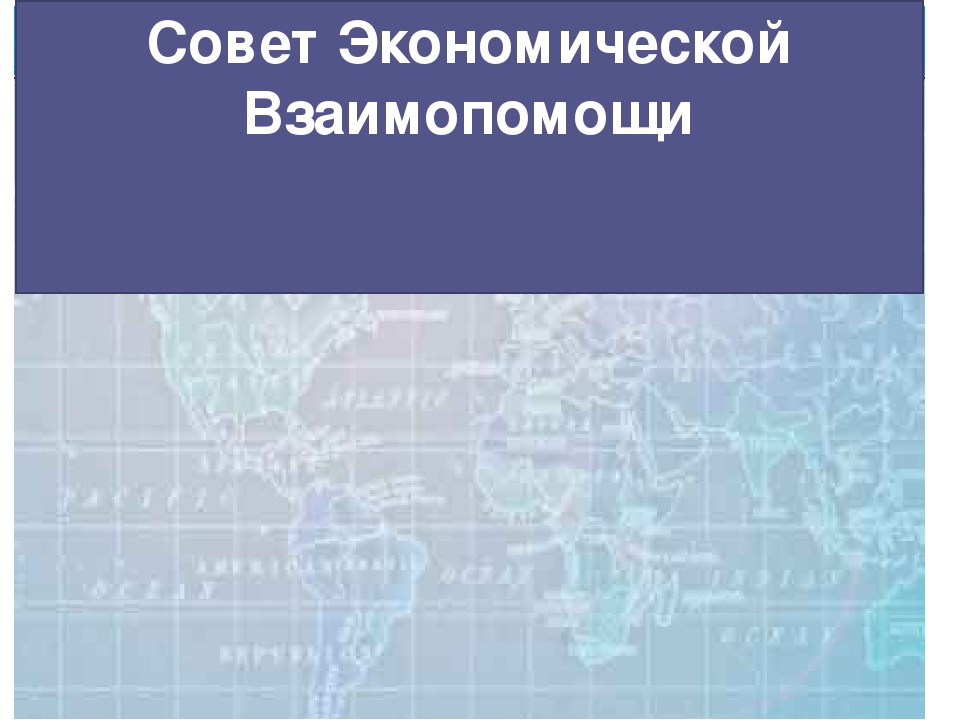 Совет Экономической Взаимопомощи