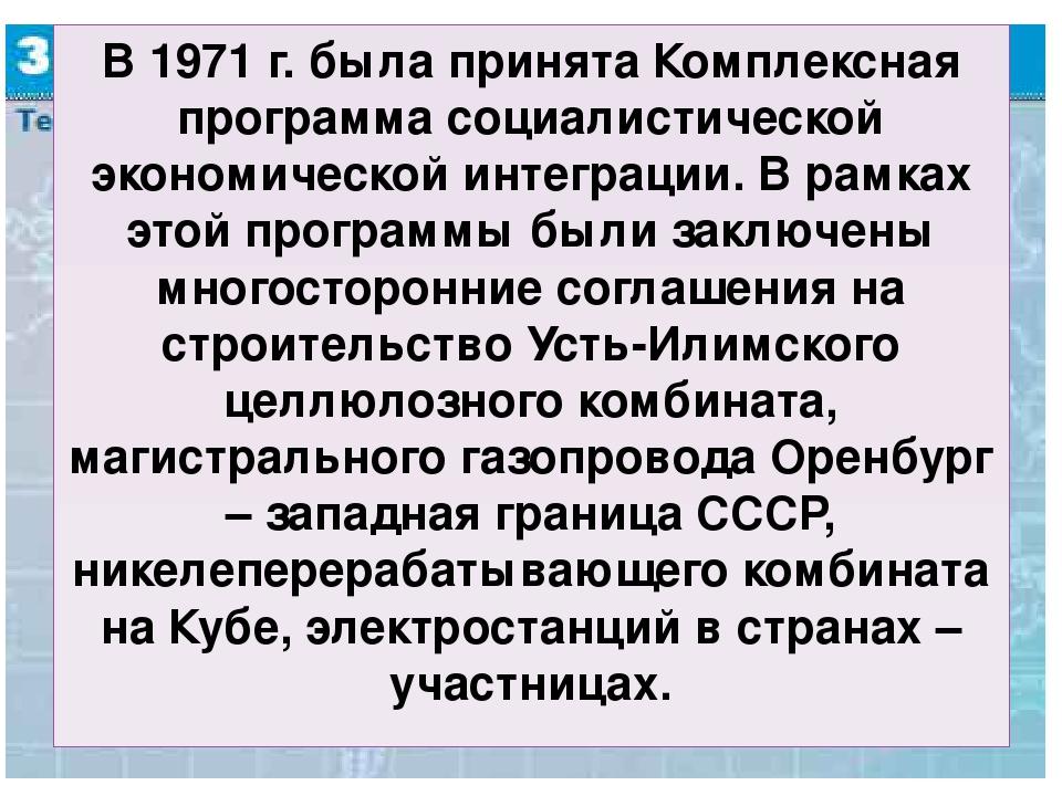 В 1971 г. была принята Комплексная программа социалистической экономической и...
