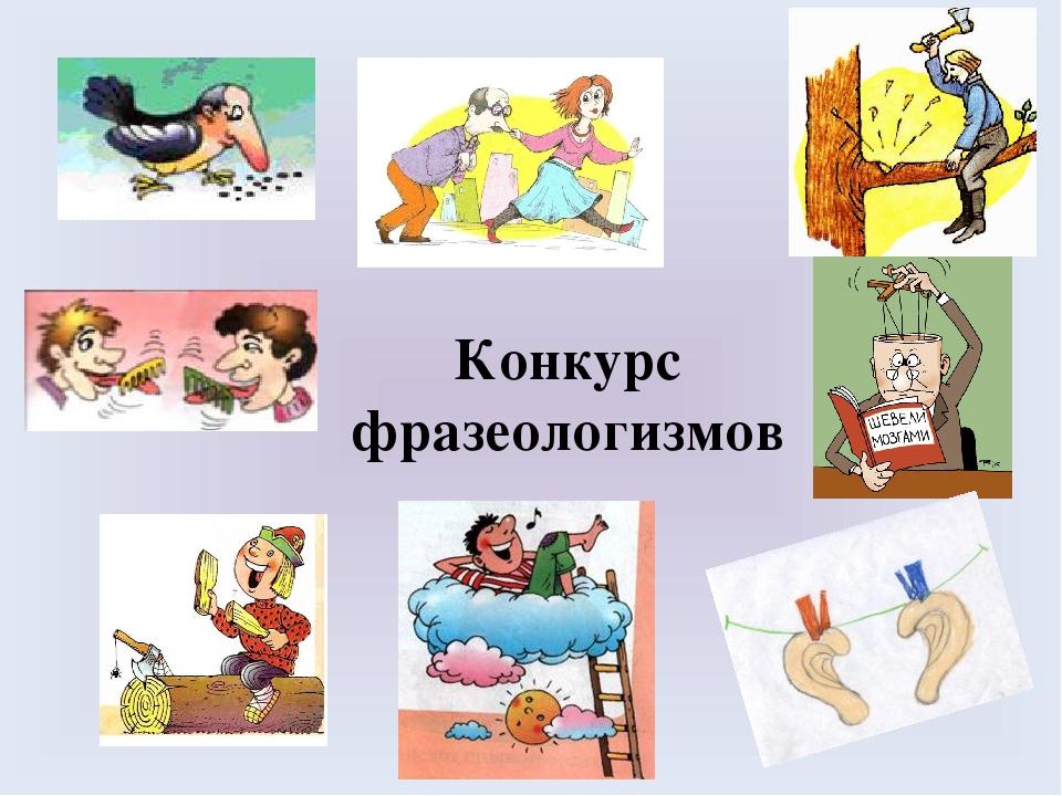 Фразеологизмы в картинках для начальных классов