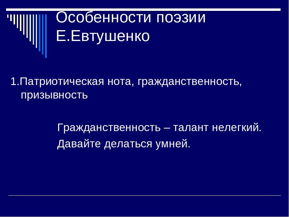 Особенности поэзии Е.Евтушенко 1.Патриотическая нота, гражданственность, приз...