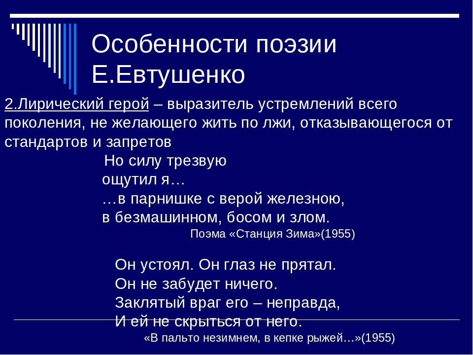 Особенности поэзии Е.Евтушенко 2.Лирический герой – выразитель устремлений вс...