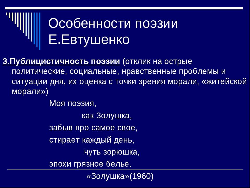 Особенности поэзии Е.Евтушенко 3.Публицистичность поэзии (отклик на острые по...