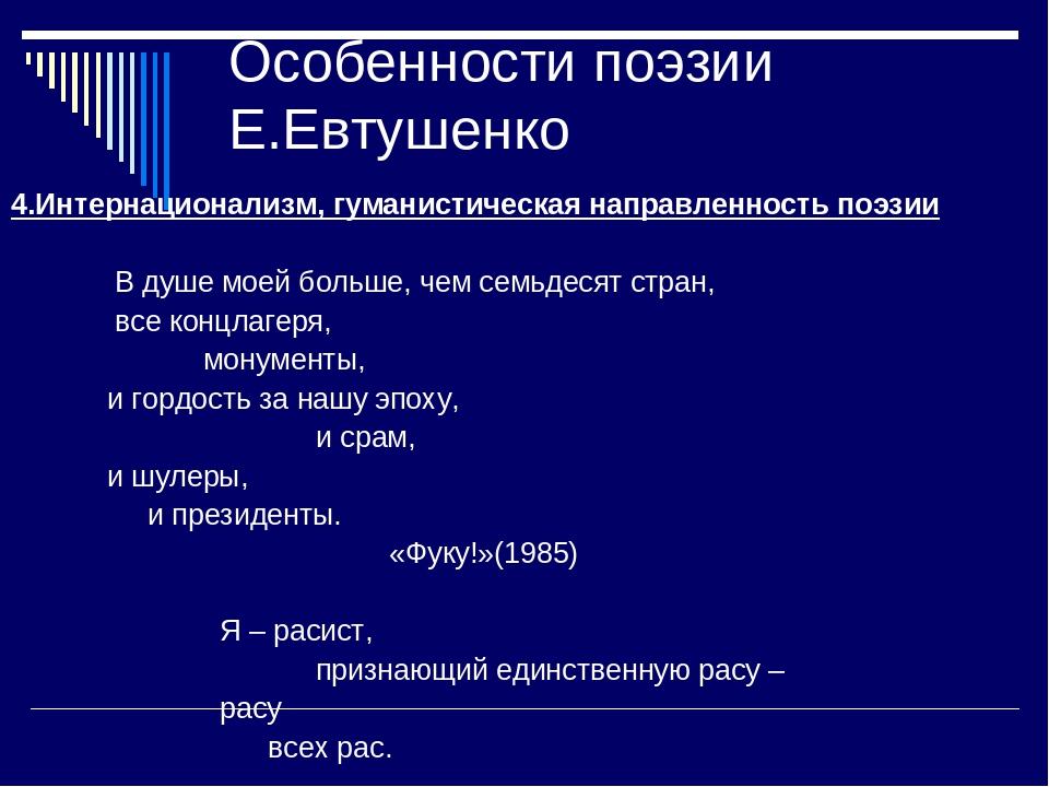 Особенности поэзии Е.Евтушенко 4.Интернационализм, гуманистическая направленн...