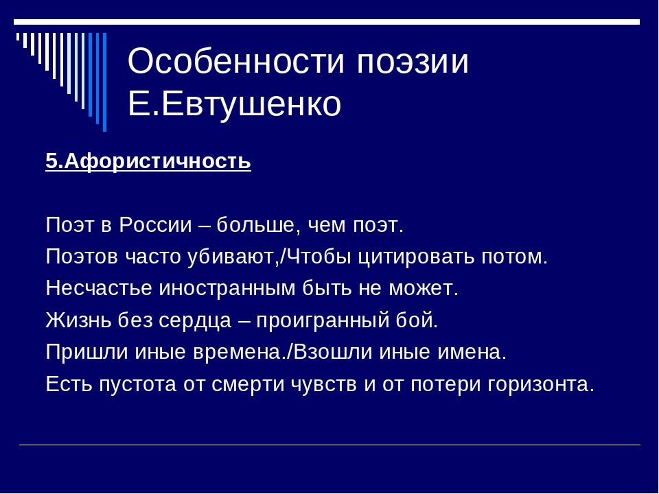 Особенности поэзии Е.Евтушенко 5.Афористичность Поэт в России – больше, чем п...