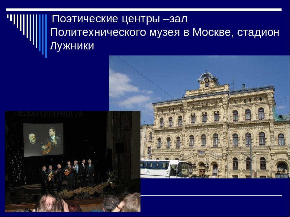 Поэтические центры –зал Политехнического музея в Москве, стадион Лужники