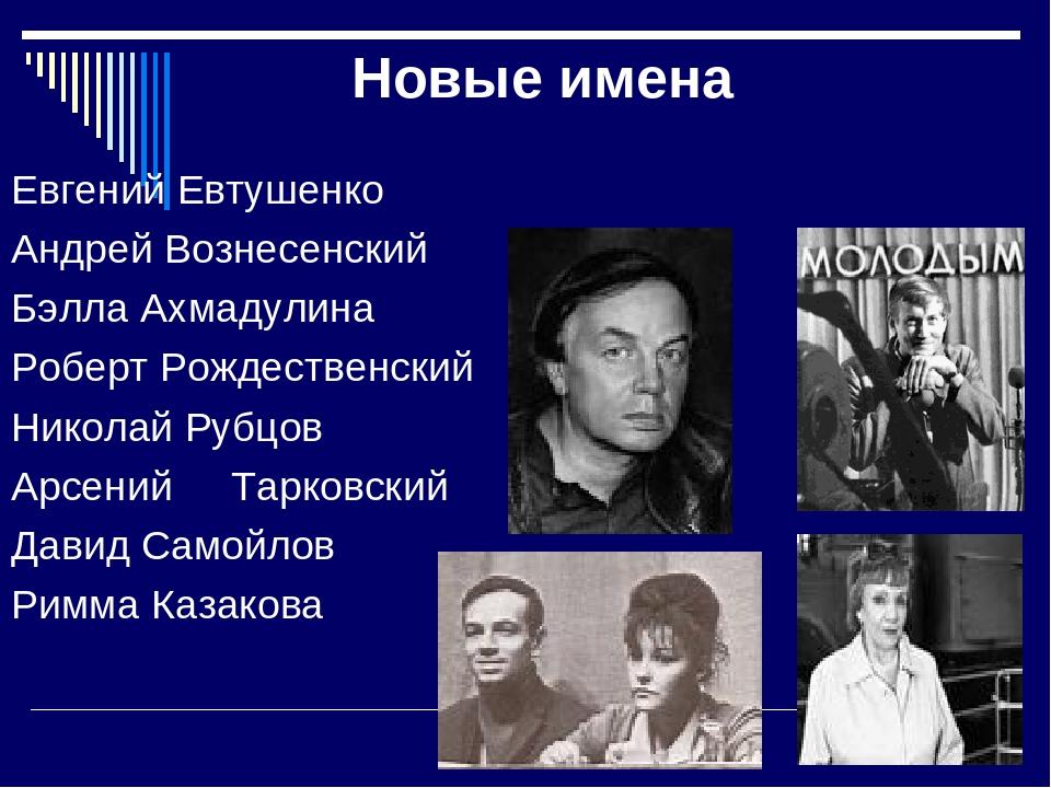Новые имена Евгений Евтушенко Андрей Вознесенский Бэлла Ахмадулина Роберт Рож...
