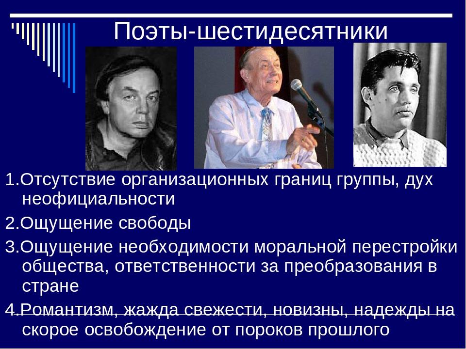 Поэты-шестидесятники 1.Отсутствие организационных границ группы, дух неофициа...