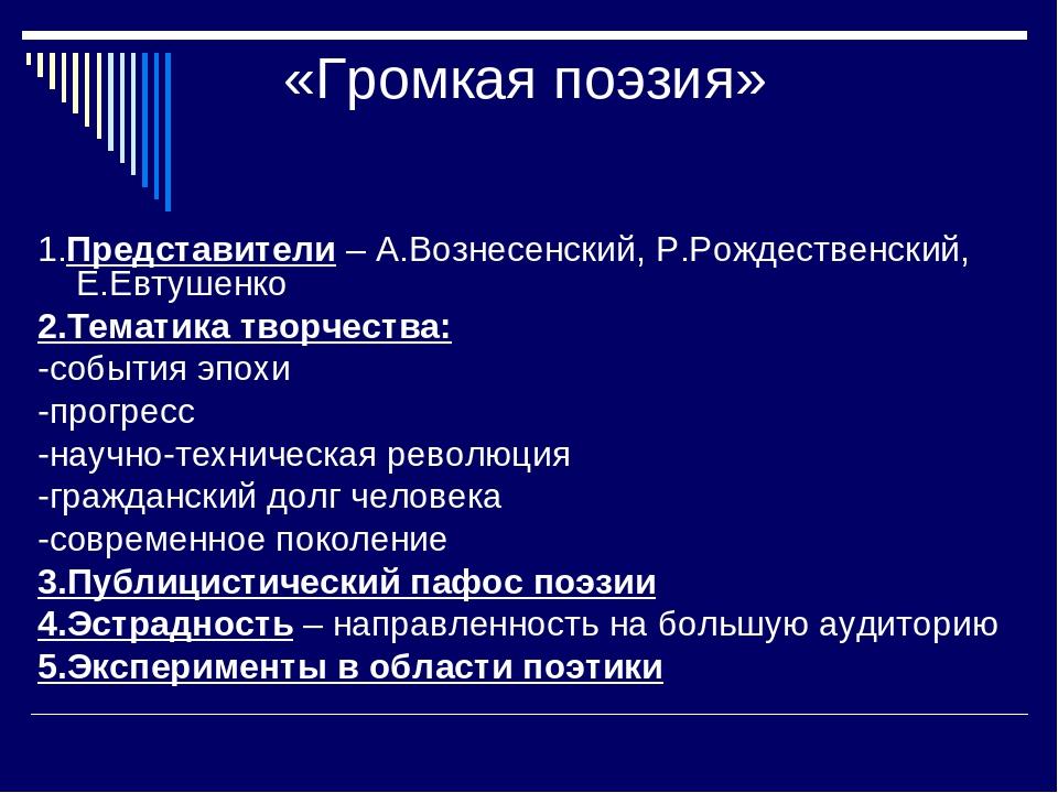 «Громкая поэзия» 1.Представители – А.Вознесенский, Р.Рождественский, Е.Евтуше...