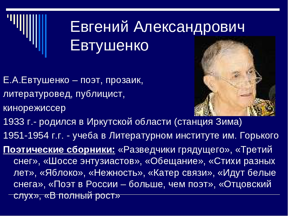Евгений Александрович Евтушенко Е.А.Евтушенко – поэт, прозаик, литературовед,...