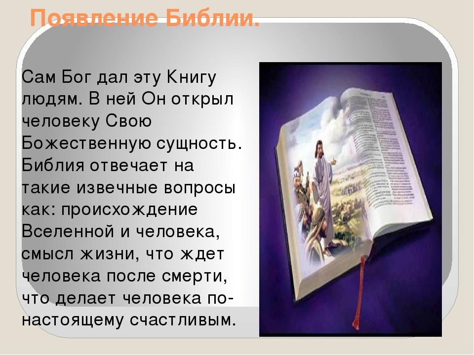 Появление Библии. Сам Бог дал эту Книгу людям. В ней Он открыл человеку Свою...