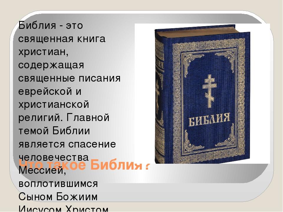 Что такое Библия? Библия - это священная книга христиан, содержащая священные...