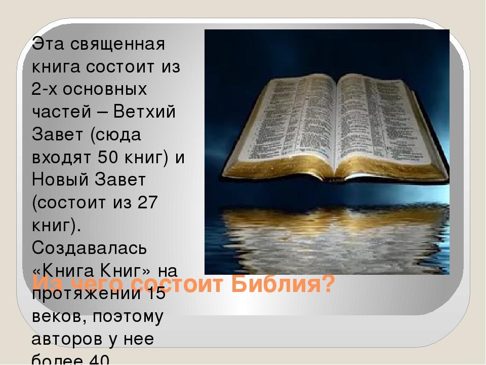Из чего состоит Библия? Эта священная книга состоит из 2-х основных частей –...