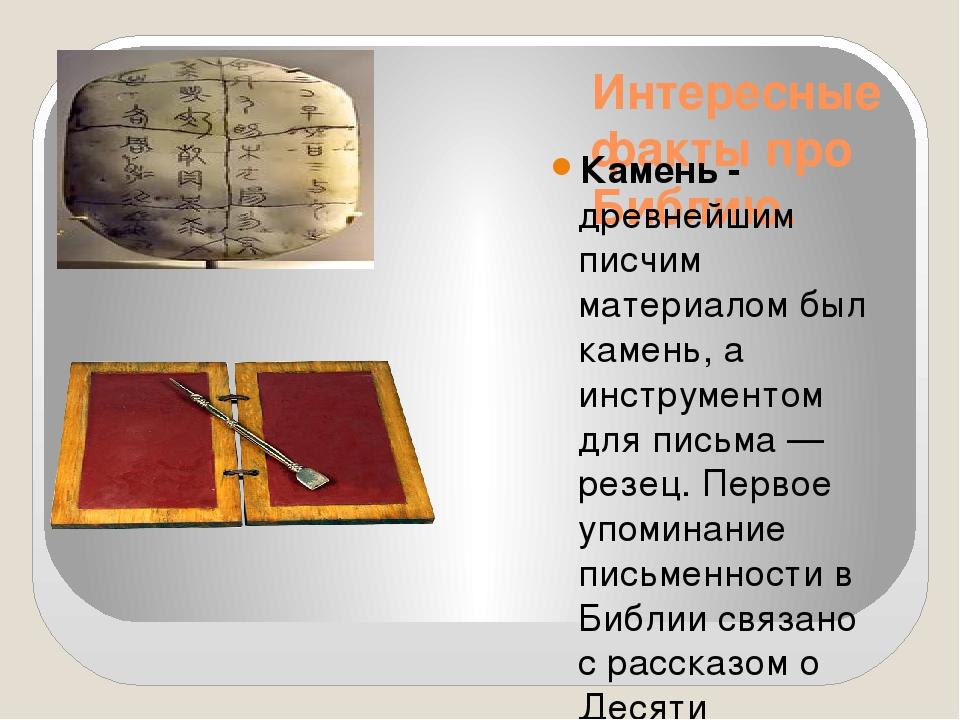 Интересные факты про Библию. Камень - древнейшим писчим материалом был камень...
