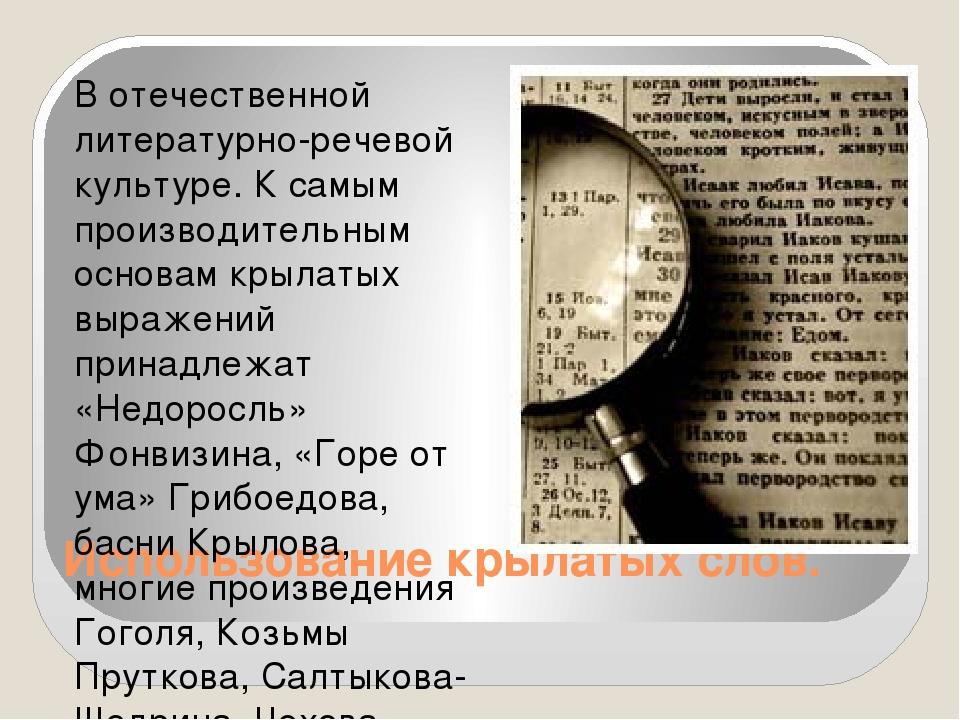 Использование крылатых слов. В отечественной литературно-речевой культуре. К...