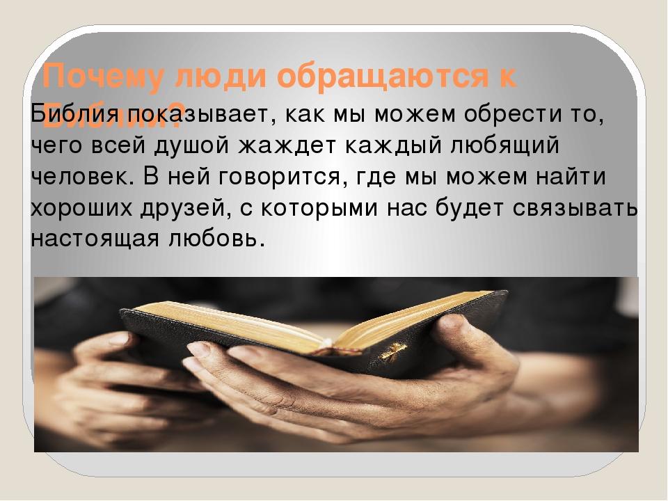 Почему люди обращаются к Библии? Библия показывает, как мы можем обрести то,...