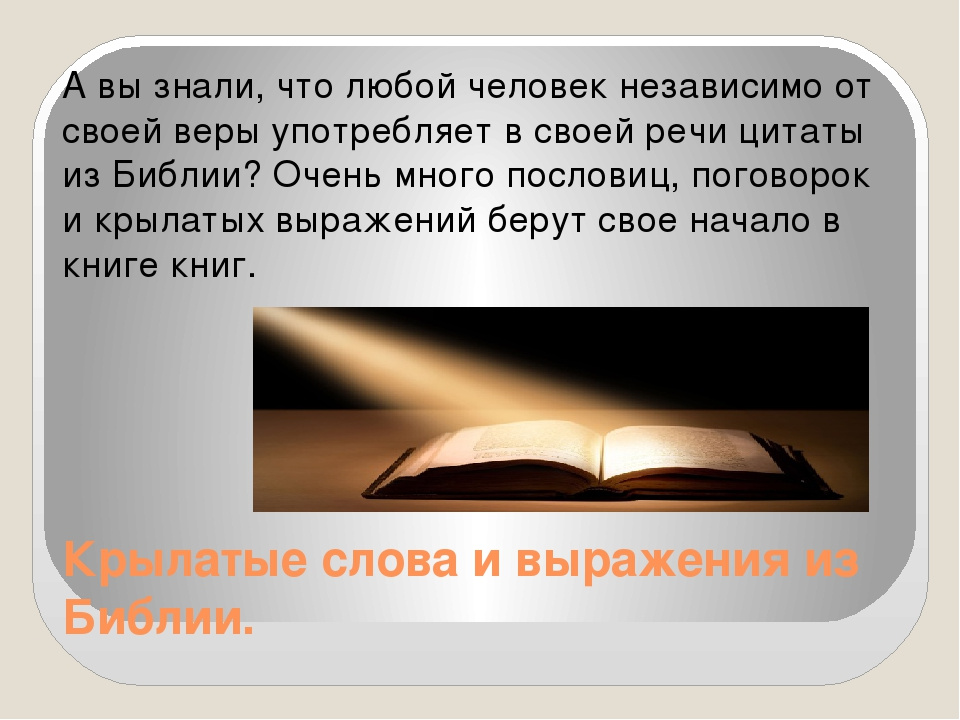 Крылатые слова и выражения из Библии. А вы знали, что любой человек независим...