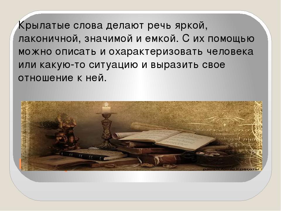 Роль крылатых слов из Библии. Крылатые слова делают речь яркой, лаконичной, з...