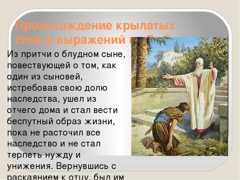 Происхождение крылатых слов и выражений из Библии. Из притчи о блудном сыне,...