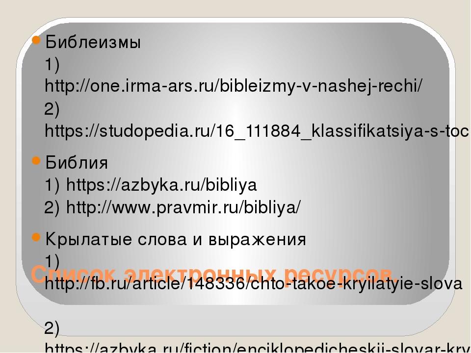 Список электронных ресурсов. Библеизмы 1) http://one.irma-ars.ru/bibleizmy-v-...
