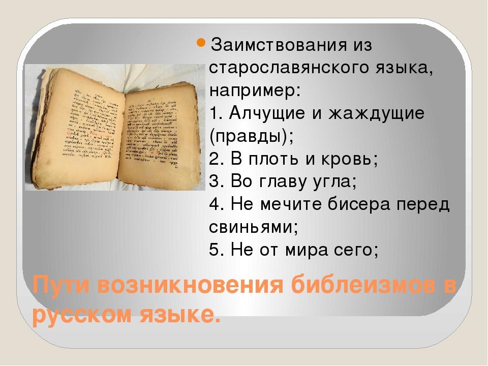 Пути возникновения библеизмов в русском языке. Заимствования из старославянск...
