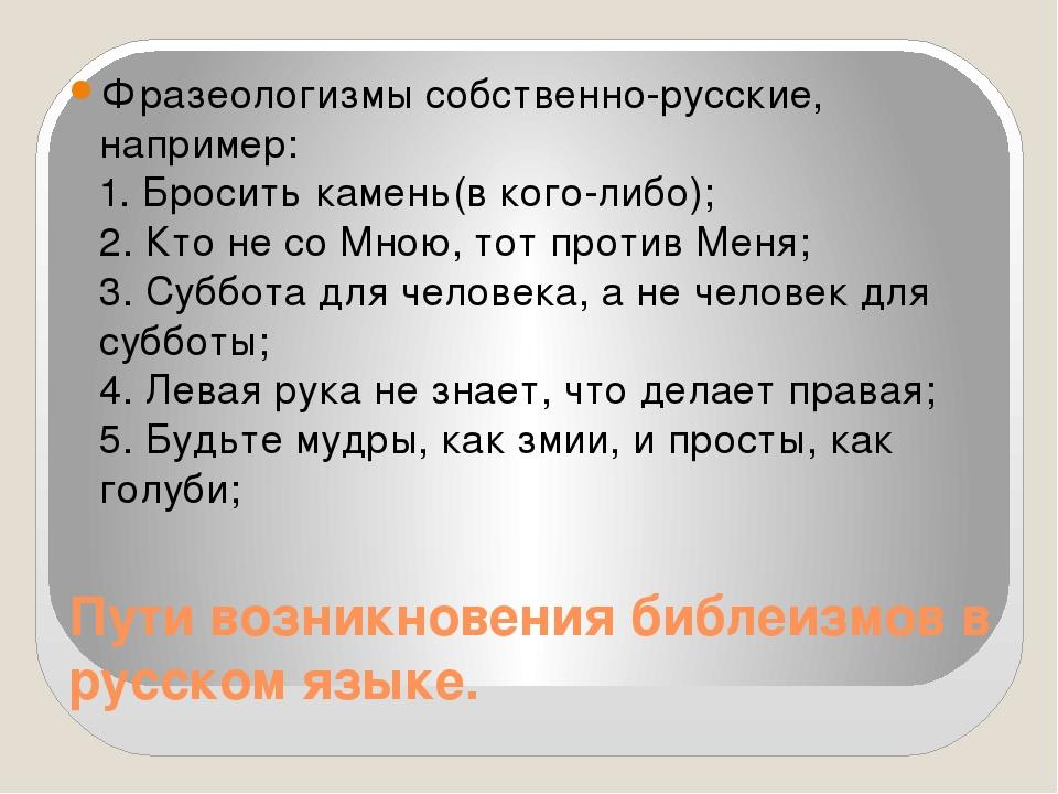 Пути возникновения библеизмов в русском языке. Фразеологизмы собственно-русск...