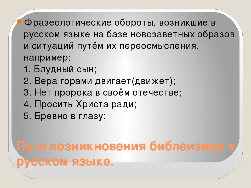 Пути возникновения библеизмов в русском языке. Фразеологические обороты, возн...