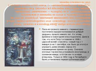 Начал смягчаться образ Деда Мороза и в сказках. Уже в народной сказке «Морозк