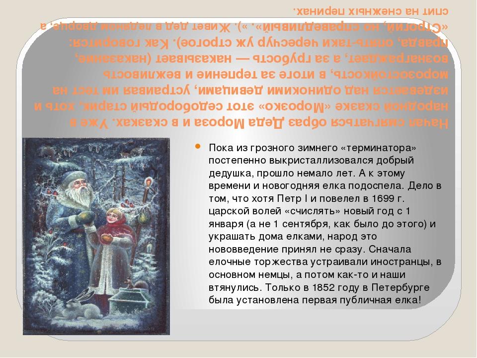 Начал смягчаться образ Деда Мороза и в сказках. Уже в народной сказке «Морозк...