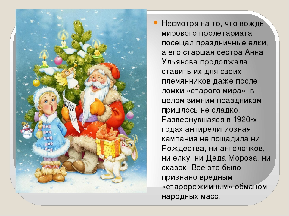 Несмотря на то, что вождь мирового пролетариата посещал праздничные елки, а е...