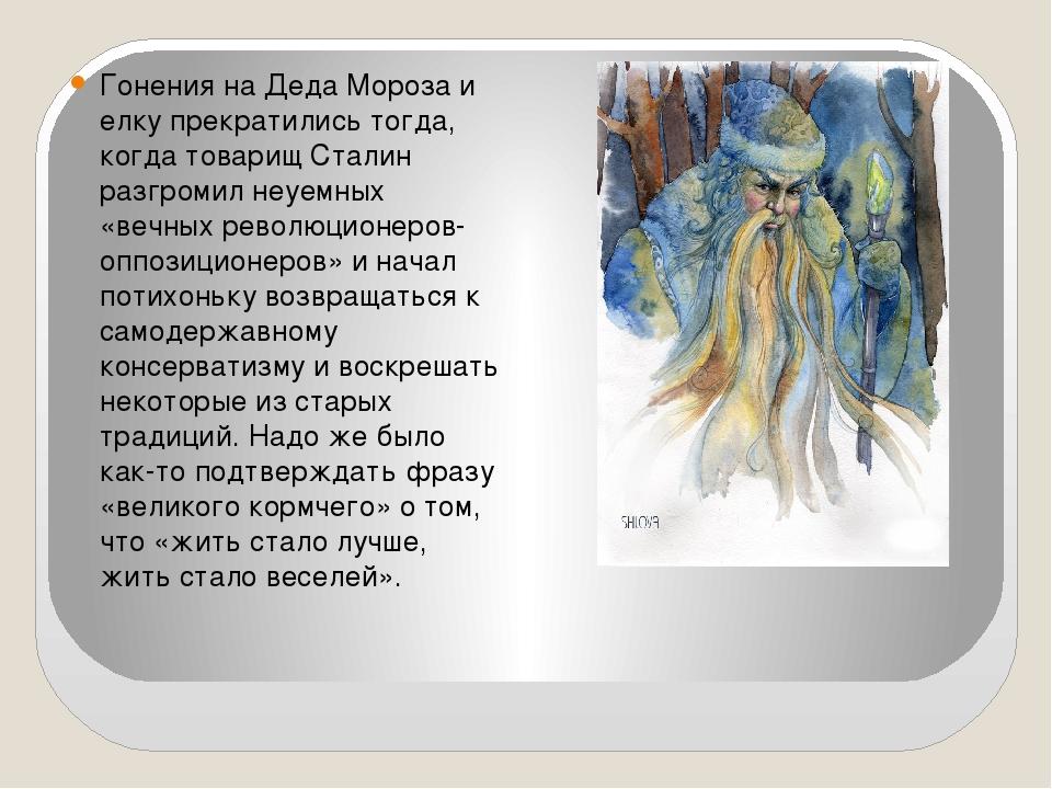 Гонения на Деда Мороза и елку прекратились тогда, когда товарищ Сталин разгро...