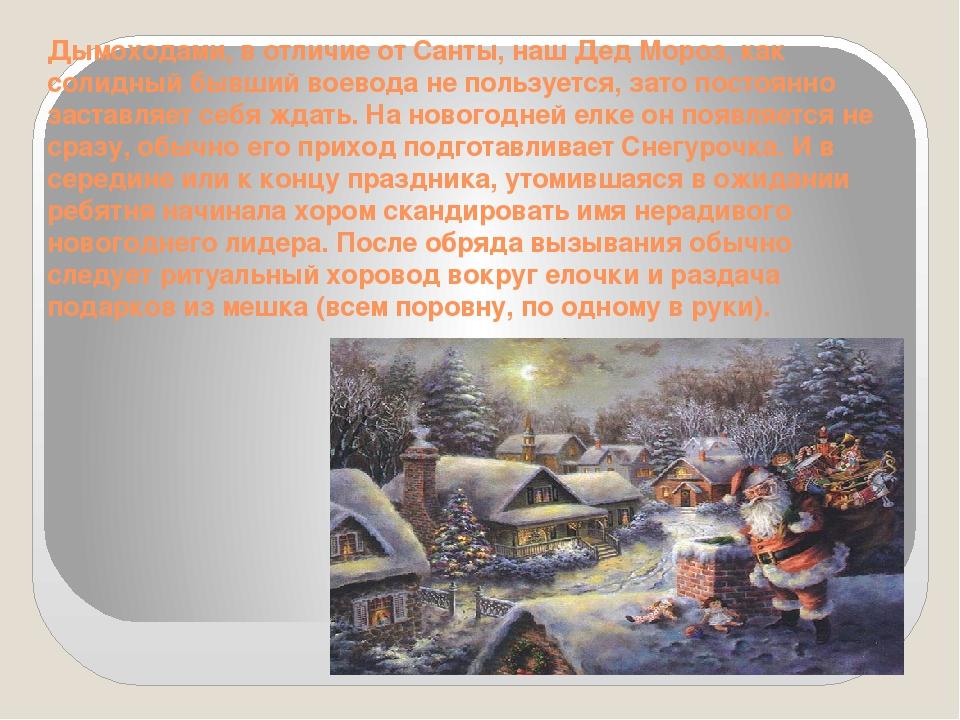 Дымоходами, в отличие от Санты, наш Дед Мороз, как солидный бывший воевода не...