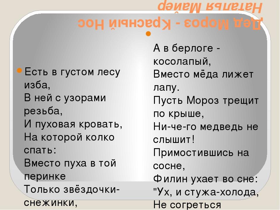 Дед Мороз - Красный Нос Наталья Майер Есть в густом лесу изба, В ней с узорам...