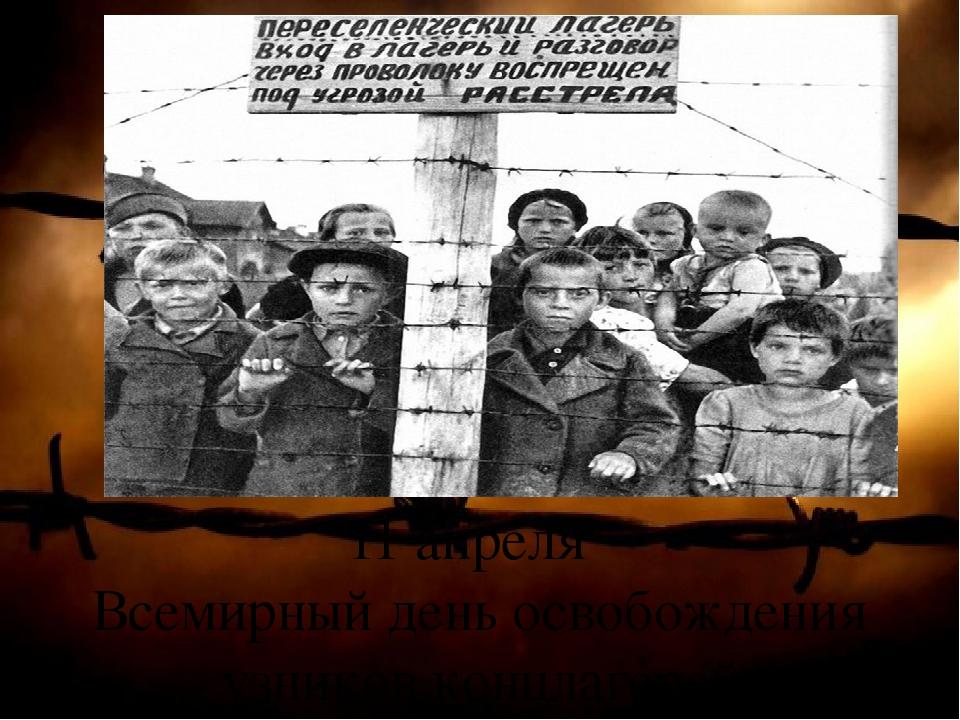 11 апреля Всемирный день освобождения узников концлагерей