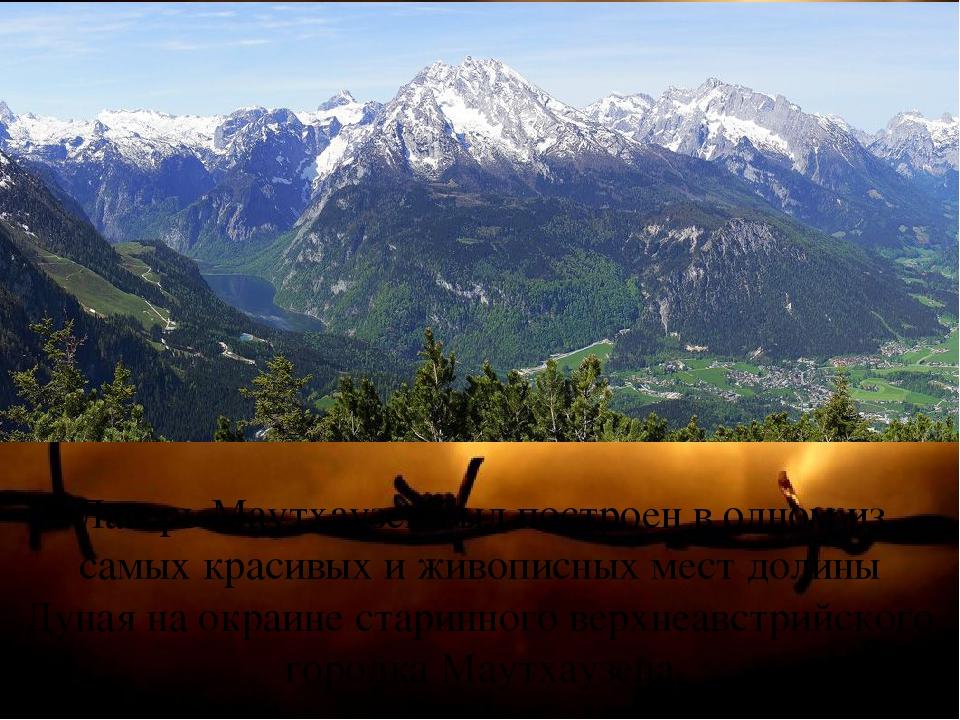 Лагерь Маутхаузен был построен в одном из самых красивых и живописных мест до...