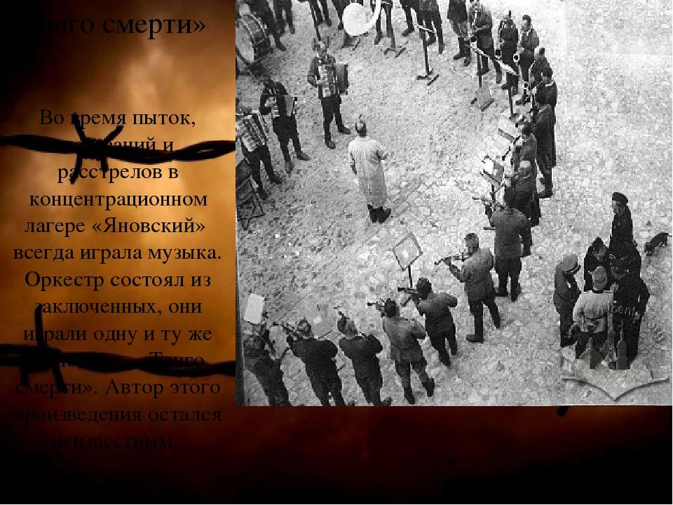 Во время пыток, истязаний и расстрелов в концентрационном лагере «Яновский» в...