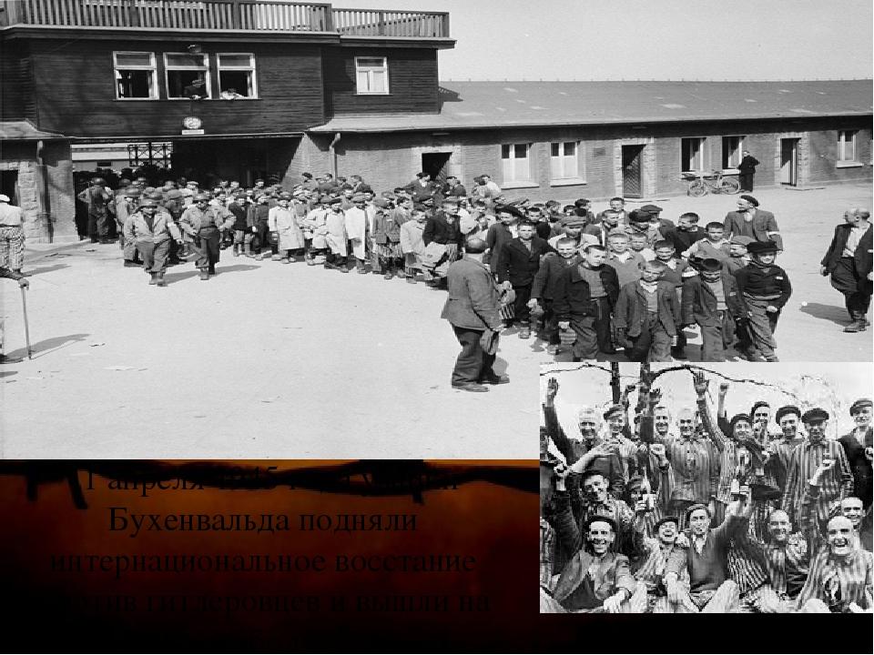 11 апреля 1945 года узники Бухенвальда подняли интернациональное восстание пр...