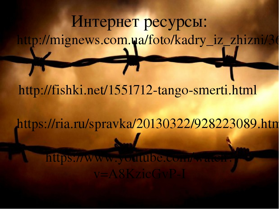 Интернет ресурсы: http://mignews.com.ua/foto/kadry_iz_zhizni/364588.html http...