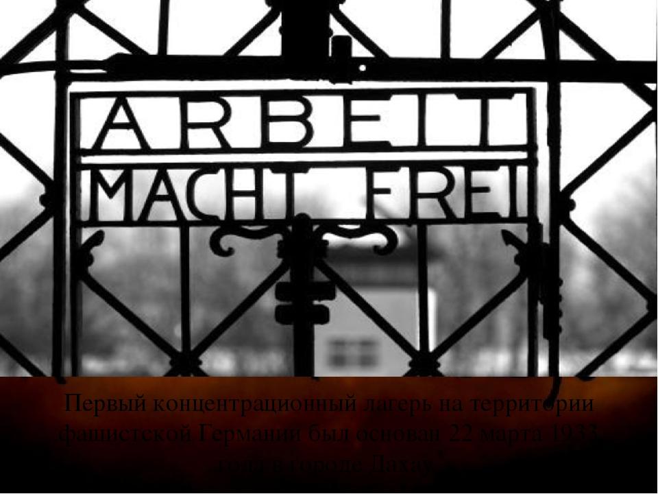 Первый концентрационный лагерь натерритории фашистской Германии былоснован...