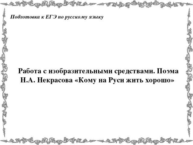 Подготовка к ЕГЭ по русскому языку Работа с изобразительными средствами. Поэм...