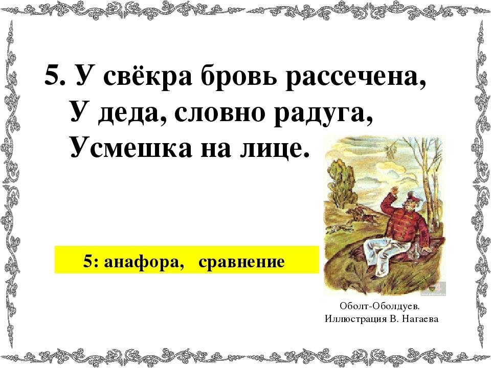 5. У свёкра бровь рассечена, У деда, словно радуга, Усмешка на лице. 5: анафо...