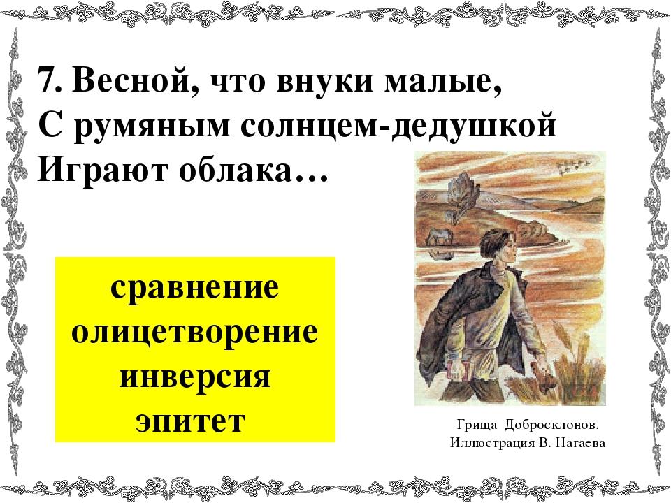 7. Весной, что внуки малые, С румяным солнцем-дедушкой Играют облака… сравнен...