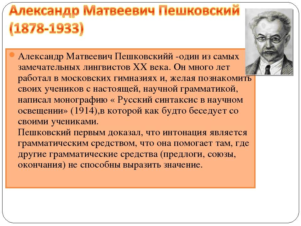Александр Матвеевич Пешковскийй -один из самых замечательных лингвистов XX ве...