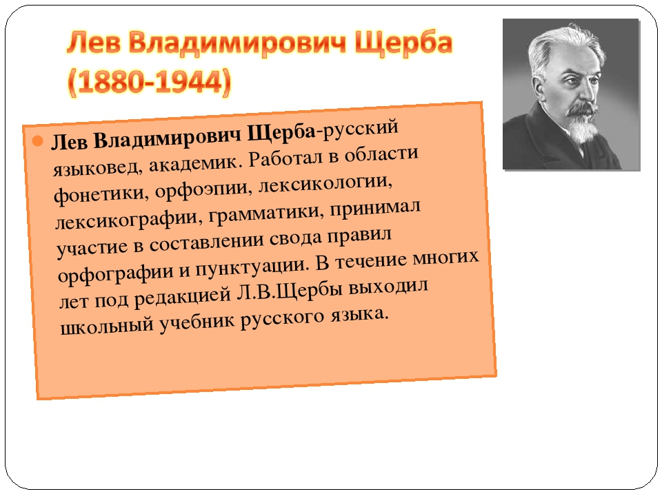 Лев Владимирович Щерба-русский языковед, академик. Работал в области фонетики...