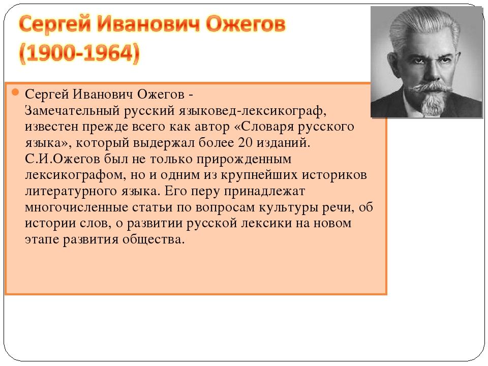 Сергей Иванович Ожегов - Замечательный русский языковед-лексикограф, известен...