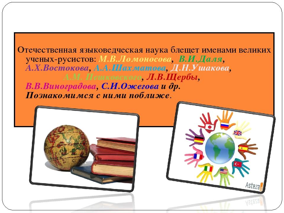 Отечественная языковедческая наука блещет именами великих ученых-русистов: М...