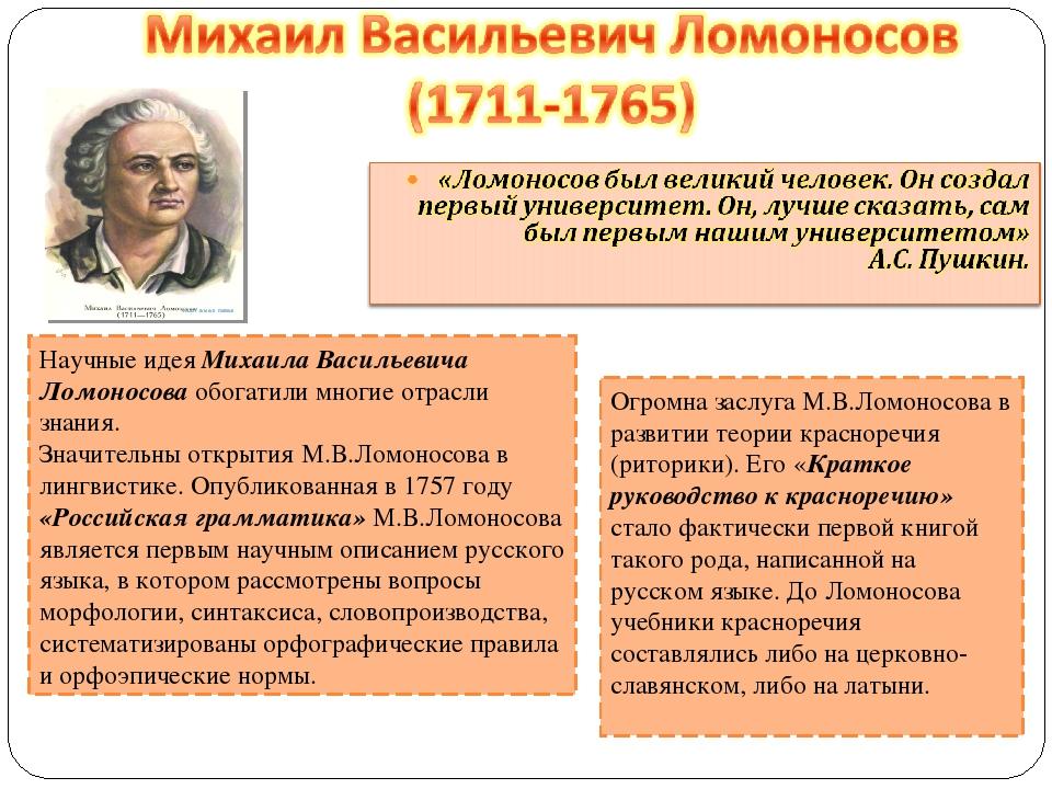 Научные идея Михаила Васильевича Ломоносова обогатили многие отрасли знания....