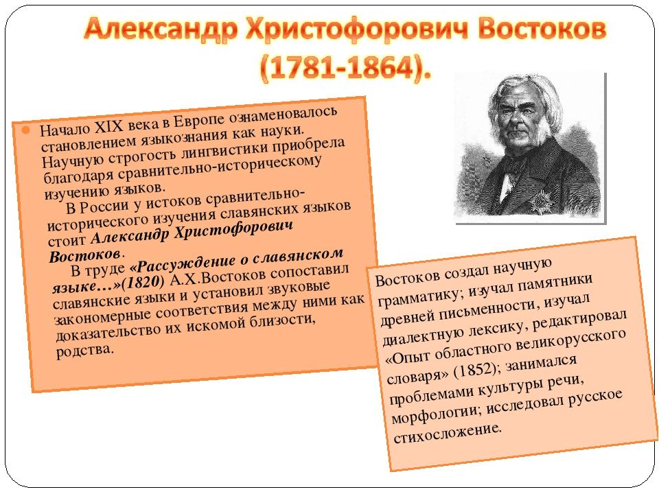 Начало XIX века в Европе ознаменовалось становлением языкознания как науки. Н...